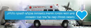 סיוע רפואי